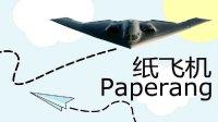 最强纸飞机【Paperang】滑翔不输航模 世界四大纸飞机 跟小猪佩奇一起折纸飞机 隐形战斗机 粉红猪小妹 手工 小猪佩佩 peppa pig