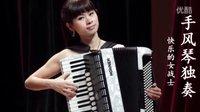 手风琴独奏《快乐的女战士》