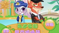 疯狂动物城系列游戏之兔朱迪和尼克狐换装小主公解说