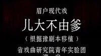 眉户全本《儿大不由爹》孙存碟 李梅 李娟主演 陕西省戏曲研究院秦腔名家