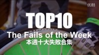 【#4】Top10 fails of the week#4 - ROCKYvideo