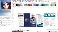 CDR高手教程 三折页宣传册设计 coreldraw x7