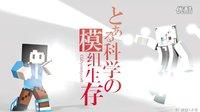 【冰魂x铁锭】☆某科学的模组生存☆第一集:解说君不见啦