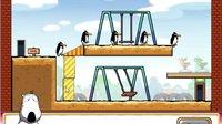 倒霉熊系列游戏之倒霉熊拯救企鹅16-30关小主公解说