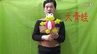 大青蛙-魔术气球教程-浪漫气球教程-彩球装饰教学