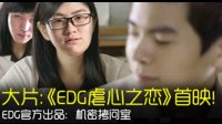 【EDG机密拷问室】第一期 DEFT篇