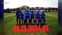 守望先锋——2016年大连湾足球联赛(盐岛湖PK大连湾 )