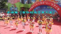 礼县白河镇手语舞《有你的地方是天堂》