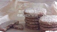 【点心食验】高纤消化饼干Vegan Digestive Biscuit
