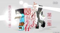"""【冰魂x铁锭】☆某科学的模组生存☆第二集:我们的目标是""""噫"""""""