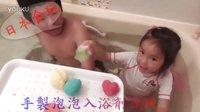 日本玩具・食玩動画小屋  手製可愛的泡泡入浴剤試玩