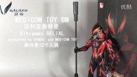 【老贝玩具时间】MEDICOMTOY BM 贝利亚奥特曼12寸人偶BM 奥特曼rah pbm大怪兽格斗超银河传说 万代