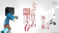 【冰魂x铁锭】☆某科学的模组生存☆第三集:内战