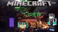 ☏地宝☏ 我的世界 Minecraft 1.10生存 #3