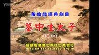 077莆仙戏  (下本) 墓中生太子「南门剧团」全剧