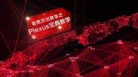 老鹰原创教程之Plexus宝典教学-宣传片