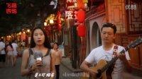 《月半小夜曲》吉他弹唱  郑睿 + 南部飞扬吉他