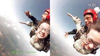 我的第一次,跳伞!【我说,你野说】