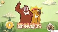 熊出没之冬日乐翻天熊出没之夏日连连看营救熊大1
