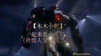 【木木小粑】一起来看小电影之《机器人宝莱坞之恋》