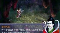 小段实况解说仙剑之《灵儿续传》第二期