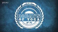 30天基础瑜伽 初级入门教程 第3天