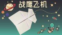 下沉式飞机头【战鹰纸飞机】折纸 手工 DIY 儿童手工玩具