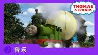 音乐14:小火车来了