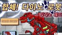 动画片 拼装机械模型 机械恐龙组装机械恐龙