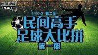 ENJOYZ中国民间足球高手大比拼第二季第一期