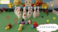 日本玩具・食玩動画小屋 日本玩具  面包超人打保齢球