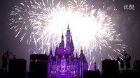 点燃梦想!上海迪士尼乐园开幕之夜