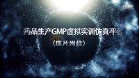 【压片岗位】GMP虚拟实训仿真口服固体制剂