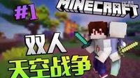 【爆米花x凌冬】Minecraft我的世界★Hypixel双人空岛战争★#1