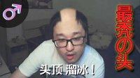 主播真会玩鬼畜篇02:长大以后我没有头发【最秃的头】!