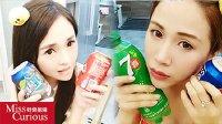 好奇姐妹 Miss Curious 03 你真的能辨别出自己最喜欢的饮料?