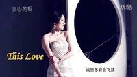 俞飞鸿MV This Love 俞飞鸿写真大合集 良心剪辑