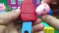 粉红猪小妹 小猪佩奇一家自制冰淇淋雪糕 培乐多3D彩泥DIY手工制作