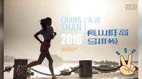 山地马拉松极地挑战——广鹿岛2016【华夏中文国际】