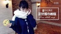 (6)世纪美织正针围巾编织教程