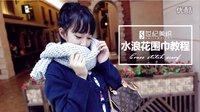 (5)世纪美织 水浪花围巾 编织教程