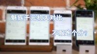 魅族千元机对比评测   魅蓝3S 魅蓝3 魅蓝note3 魅蓝metal大对比「大咖·评测」 「科技大咖秀出品」