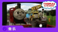 音乐16:柴油小火车之歌