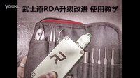 20160705:武士道雾化器 自揭其短 使用教学 升级改进