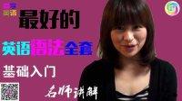 简学英语语法 英语语法入门 英语语法视频课程 who的用法