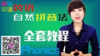 英语音标学习基础入门 雅思英语音标  简学英语音标 英语音标教学