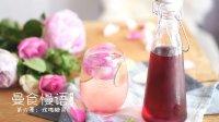 玫瑰糖浆【曼食慢语】第二季第6集