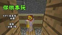 【小本】我的世界你做本玩EP5〓过五关斩六将〓 Minecraft MC实况解说