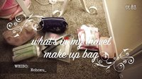 【Echo】旅行化妆包大公开|what's in my travel make up bags?
