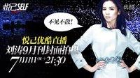 刘涛×悦己SELF封面直播,这次不一样!